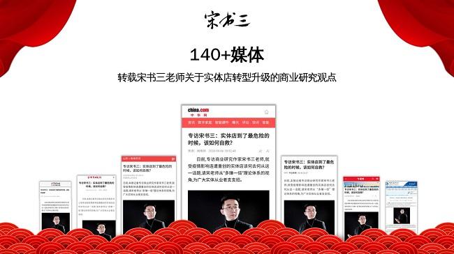 140家媒体报道宋书三老师 网站专用.jpg