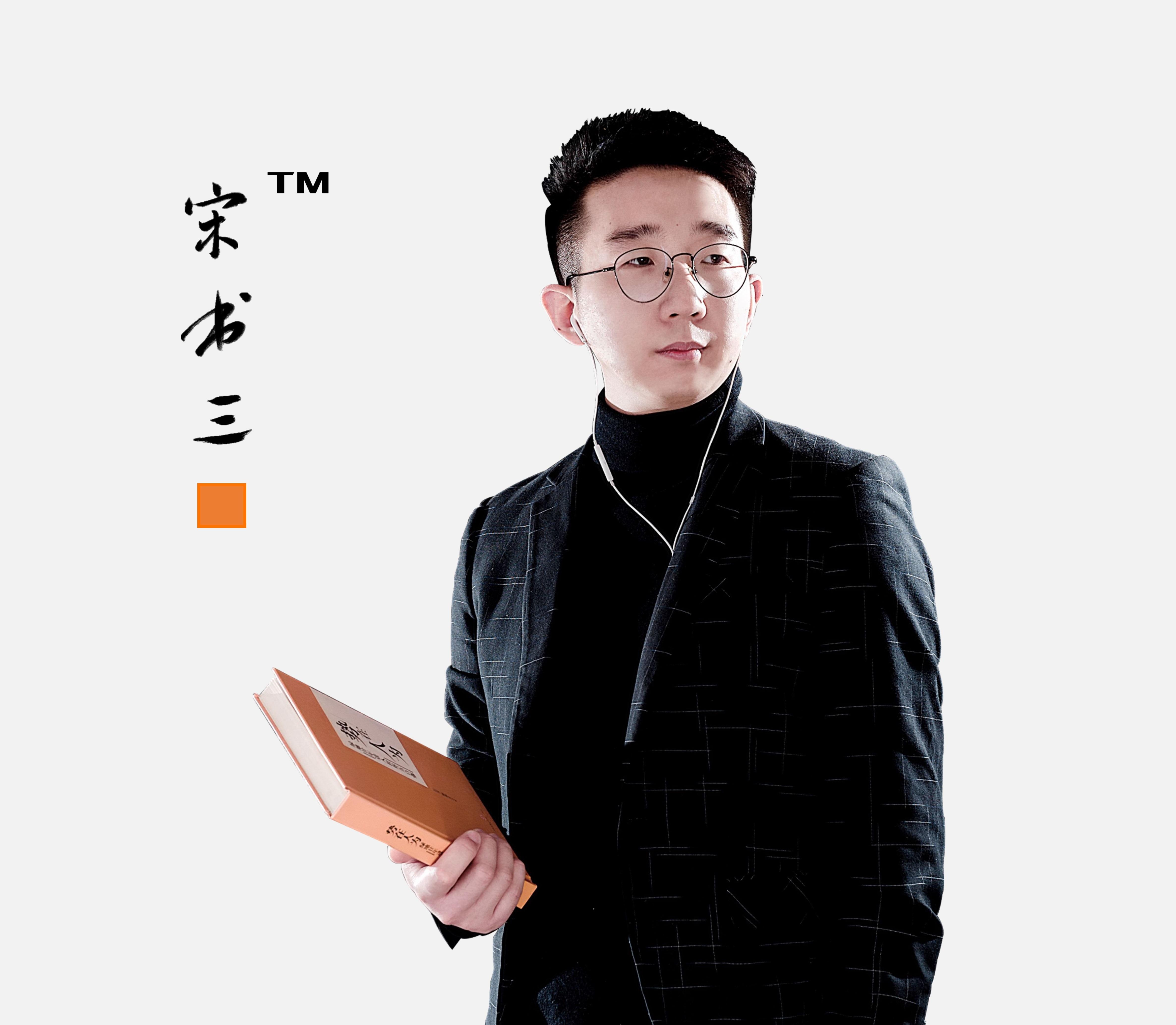 宋书三个人品牌竖屏20200902 - 副本.jpg